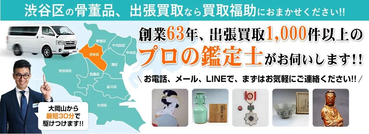 渋谷区の骨董品・絵画・掛軸買取