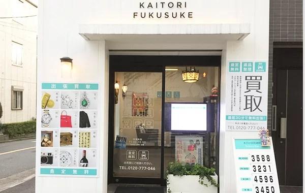 便利な駅チカ 1階路面店舗!