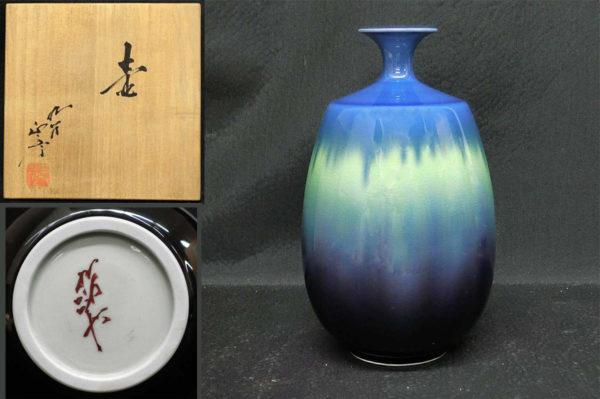 三代目徳田八十吉 九谷焼 花瓶 壺