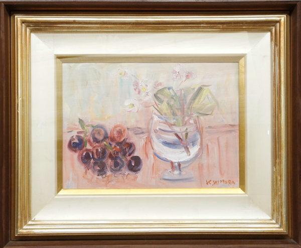 志村一男『静物』油彩画
