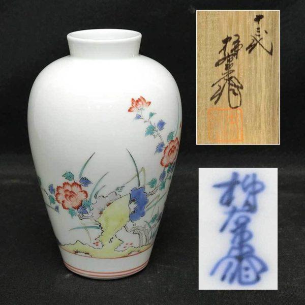 十三代 酒井田柿右衛門 「錦牡丹文」