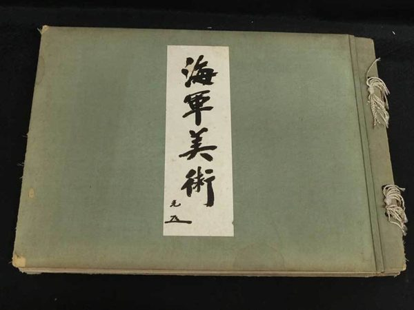 海軍美術 大日本海洋美術協会