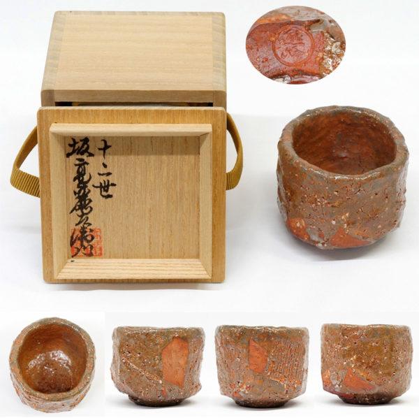 十二代坂高麗左衛門作-萩焼-酒盃
