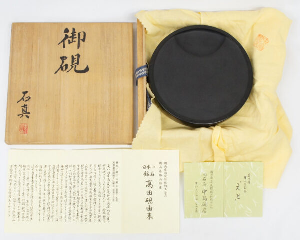 円形硯 岡山県指定伝統的工芸品