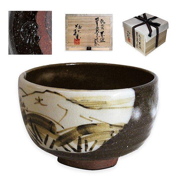 美濃焼 乾山寫 茶椀 蔵珍窯