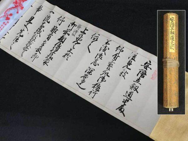 安部(安倍)立剣道