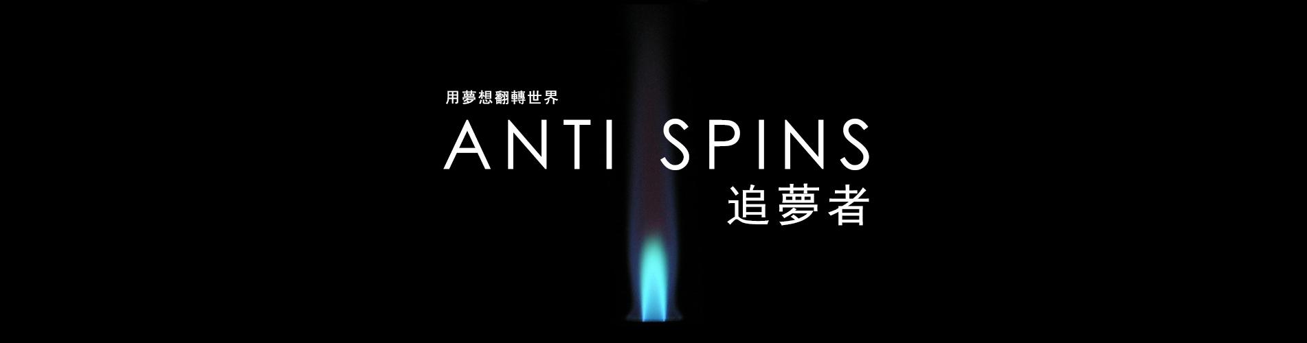 antispins