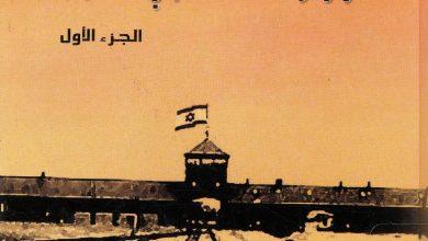 موسوعة-الهولوكوست-الفلسطينى-المفتوح-قرن-من-الإرهاب-وجرائم-الحرب-الصهيونية-فى-فلسطين-