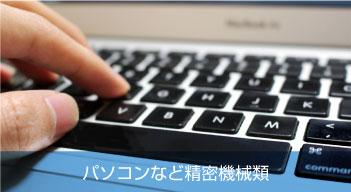 パソコンなど精密機械類