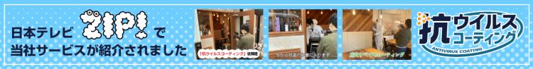 日本テレビZIP!で当社サービス「抗ウイルスコーティング 」が紹介されました