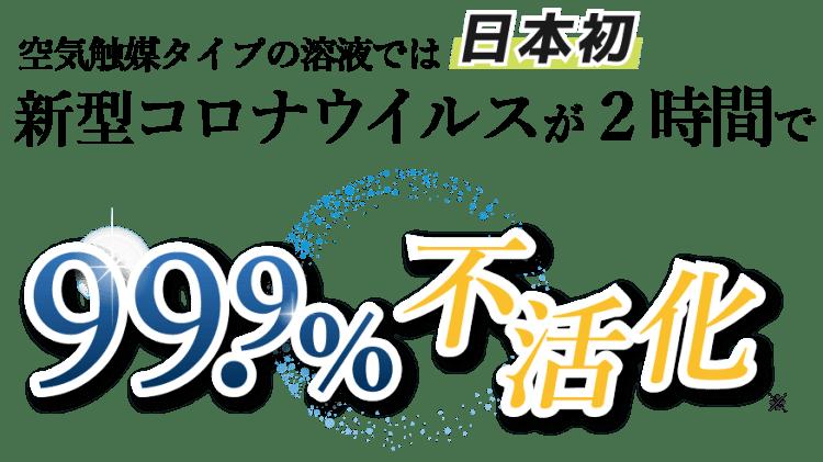 空気触媒タイプの溶液では「日本初」新型コロナウイルスが2時間で99.9%不活化