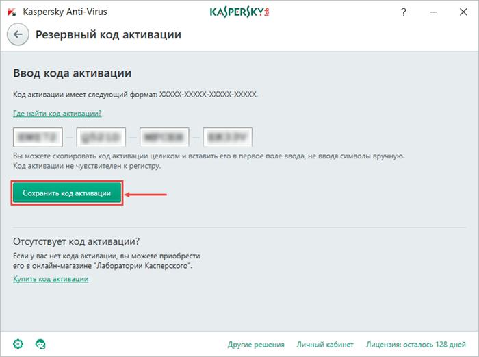 Kaspersky kostenlos aktivierungscode android Download Kaspersky