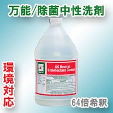 万能・除菌中性洗剤