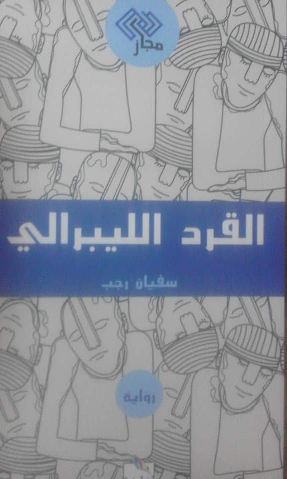 Photo of سلوى الرابحي – القرد الليبرالي لسفيان رجب: حمى الأسئلة