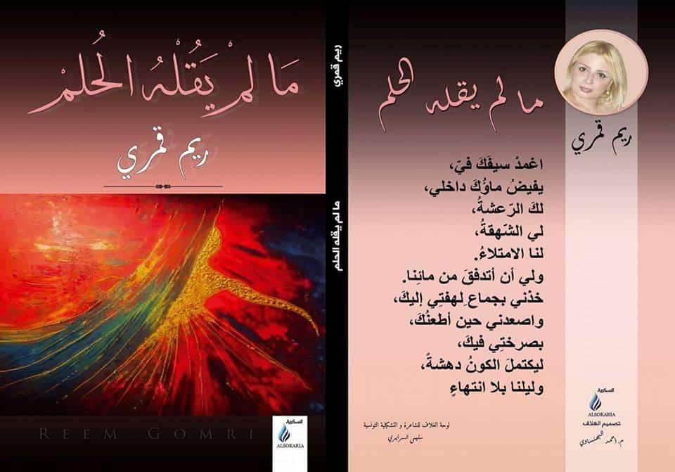 "Photo of فتحية الهاشمي – قراءة فى ديوان "" ما لم يقله الحلم "" لريم قمري"