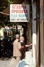 Plateia Athonos,Thessaloniki