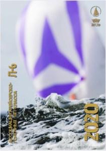 """Календарь ассоциации яхт класса """"Л-6"""" на 2020 год, А3, перекидной, настенный 200г/м2, обложка пвх, подложка картон"""