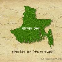 Why I want my State to adopt the name 'Bangla'