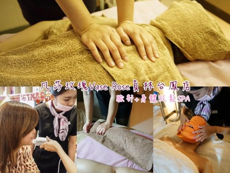 愛面子仕女殿堂   臉部+身體SPA,員林臉部身體舒壓保養推薦,專業親切服務。