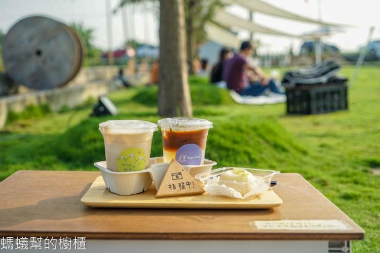 小田生活mmm | 彰化田中在草地野餐喝咖啡吃甜點!田中央小咖啡店。