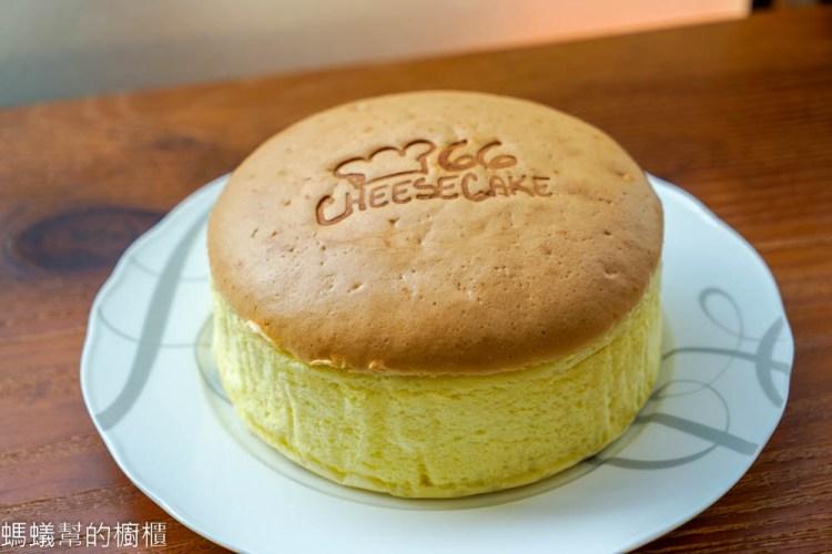 彰化溪湖糖廠66 cheesecake | 溪湖美食輕乳酪蛋糕,添加北海道鮮乳,蓬鬆棉柔濕潤,每日新鮮現烤。