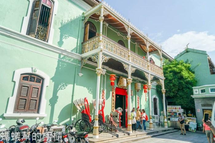 檳城娘惹博物館Pinang Peranakan Mansion僑生博物館 | 推廣峇峇娘惹文化,前富豪鄭景貴住所。