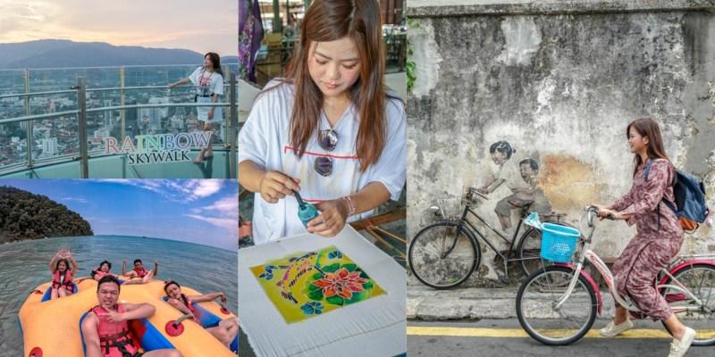 馬來西亞檳城必去景點 | 檳城古城自由行,美食景點吃喝玩樂一次掌握!檳城旅遊懶人包。