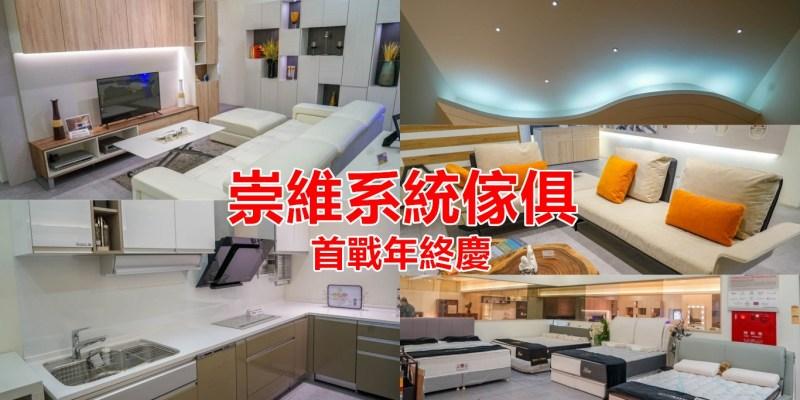彰化大村。崇維系統傢俱 | 年終慶僅開放10天!系統傢俱規劃,專業各式傢俱,室內裝潢、Panasonic松下廚具。