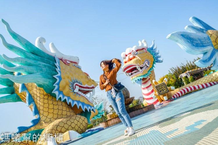 秀水龍騰公園 | 彰化景點推薦,經典巨大雙龍搶珠,近益源古厝、馬興植物園區。