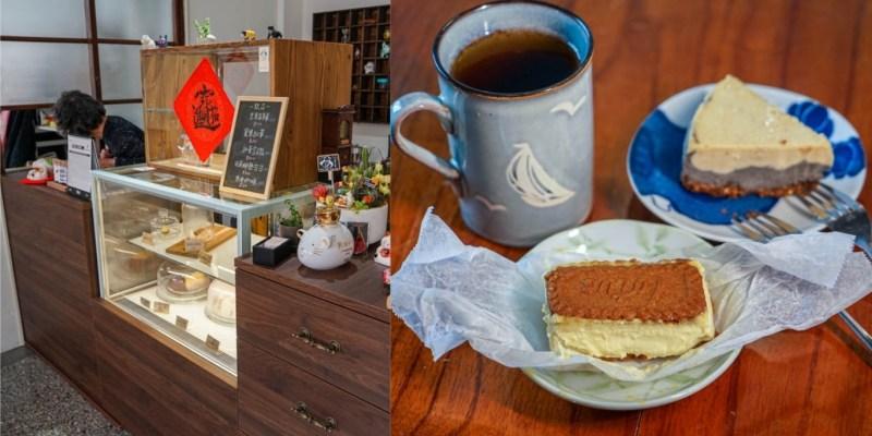 一天一天OneDayOneDay | 彰化市巷弄裡甜點屋,蓮花脆餅結合乳酪,甜點、吐司、飲品。