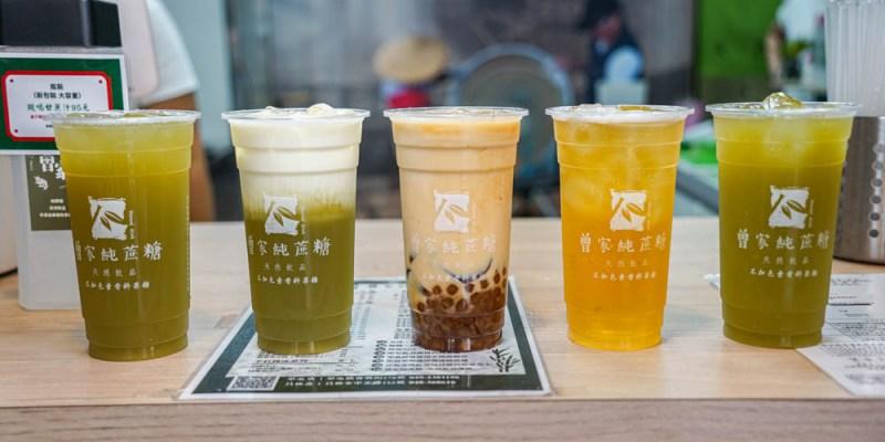 員林曾家純蔗糖   自然甘口鮮榨蔗糖飲,自家種植甘蔗、茶葉,招牌石蜜茶,員林飲料推薦。