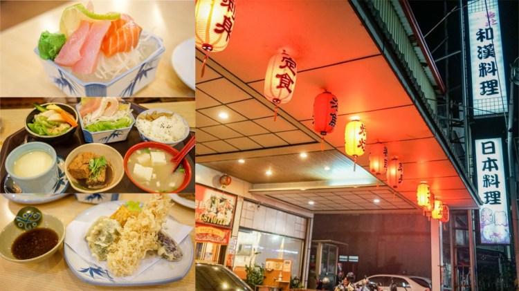 台北和漢日本料理   員林社頭日本料理,刺身定食、炸蝦定食只要250,謝師春酒宴會另有提供桌菜。