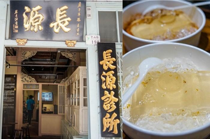 鹿港長源醫院×小本愛玉 | 老醫院裡吃照相機造型愛玉,鹿港歷史影像館。