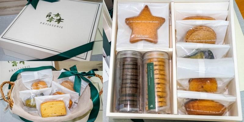 二月•森甜點工作室   台中知名法式手工喜餅推薦,客製化組合,質感好口味不甜膩。