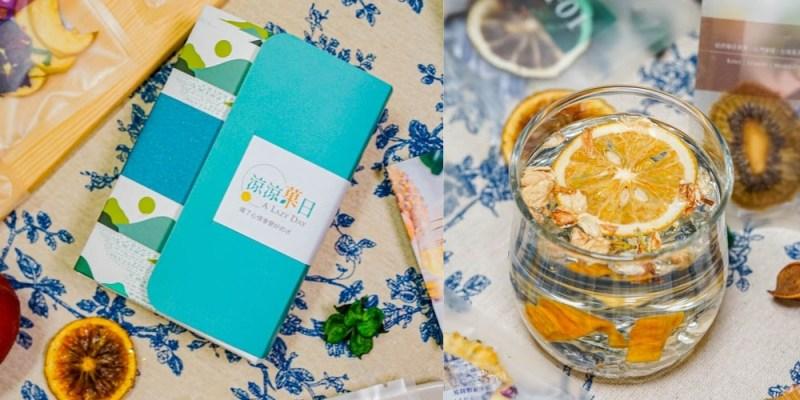 涼涼菓日。文青風格手冊包裝,喝了心情會變好的水!清爽果乾水、手採窨花茶,宅配花果茶推薦。