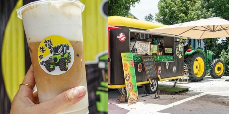 彰化溪州鐵牛咖啡   溪州田野旁,帥氣鐵牛車改造成行動咖啡車,來杯冰涼咖啡解渴。