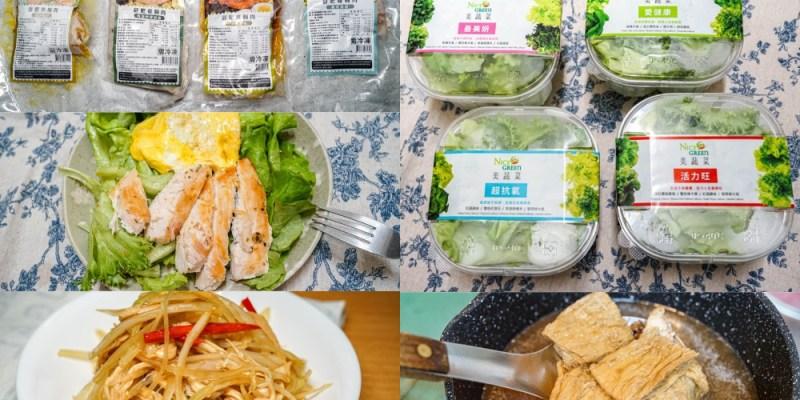 美蔬菜   周年慶優惠開跑,美食生鮮平台,開盒即食宅配生菜、舒肥雞胸肉!PTT生菜推薦。