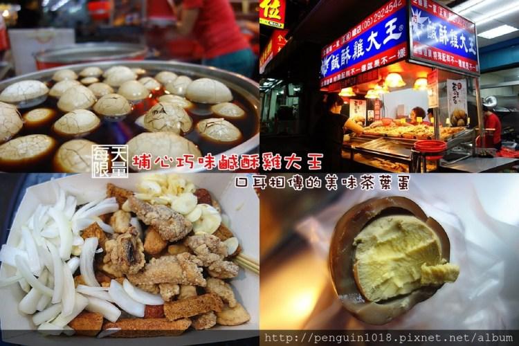 埔心巧味鹽酥雞大王 | 埔心美食,鹹酥雞攤裡限量版甘甜美味茶葉蛋!冬季限量版美食。