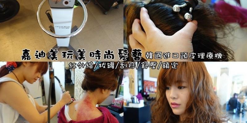 嘉迪美玩美時尚髮藝 | 彰化市美髮推薦,韓國進口專業頭皮理療機,紅外線/拔罐/刮痧/舒壓/鎮定,頭皮也要角質調理,頭皮清爽無負擔。