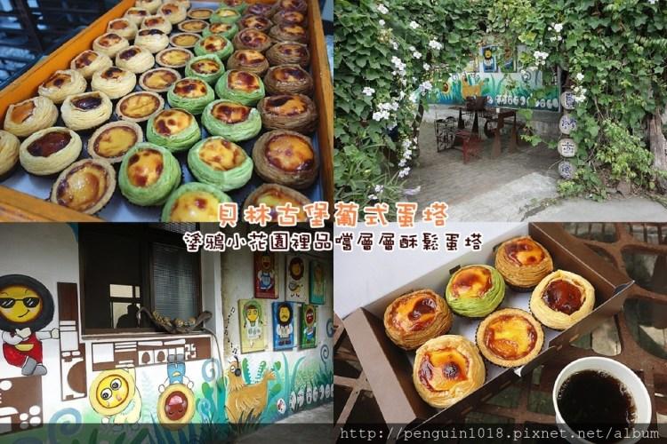 貝林古堡蛋塔(溪湖糖廠旁);彩繪小花園裡頭吃葡式蛋塔,彰化特色甜點!