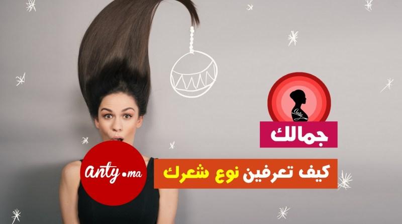 جمالك   ببساطة، كيفية معرفة نوع الشعر
