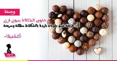 حلويات باردة سهلة و سريعة | طريقة عمل حلوى الشكلاط بلا فرن