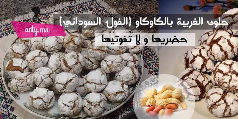 حلويات بالكاوكاو : حلوى الغريبة بالكاوكاو (الفول السوداني)