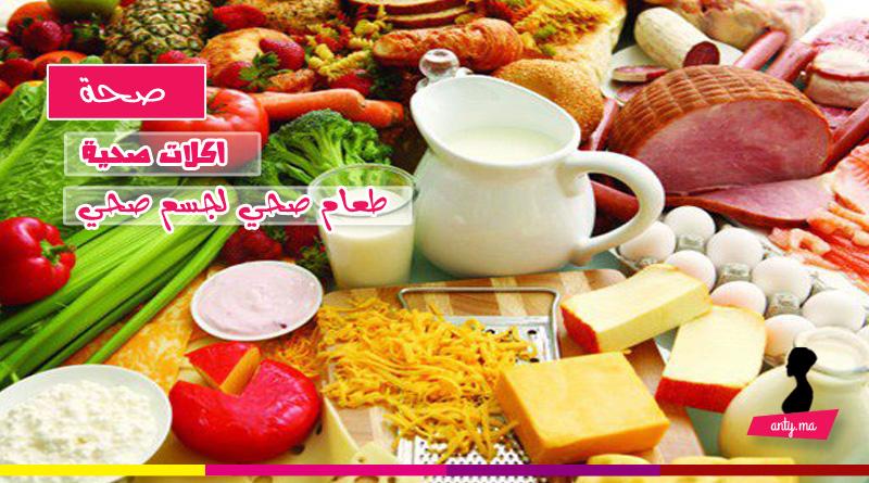 اكلات صحية   طعام صحي لجسم صحي