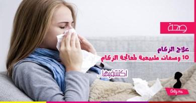 علاج الزكام : 10 وصفات طبيعية لمعالجة الزكام