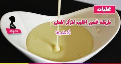 طريقة تحضير الحليب المركز المحلى