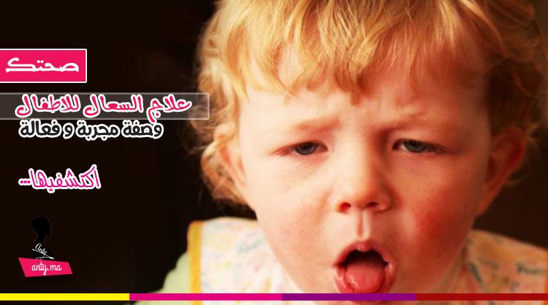 علاج السعال للاطفال | وصفة مجربة و فعالة 100%
