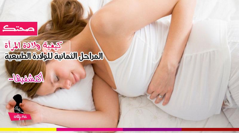 كيفية ولادة المرأة   المراحل الثمانية للولادة الطبيعية