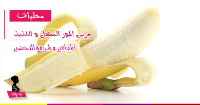 مربى الموز السهل و اللذيذ | المقادير و طريقة التحضير
