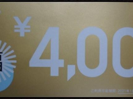 【3/31迄】1円~スタート!!★JINS 4000円分★福袋クーポン券 未使用(有効期限2月28日まで →3月31日)